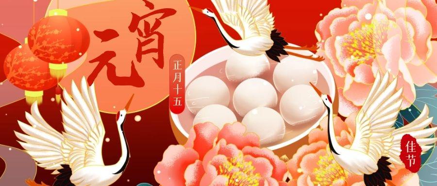 热博rb88体育app下载祝大家元宵节快乐!