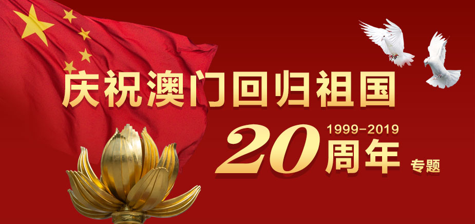 你好,澳门——热烈庆祝澳门回归20周年!