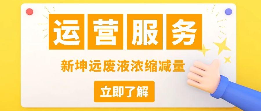 热博rb88体育app下载客户案例 | 上海某电梯有限公司废液浓缩减量服务案例