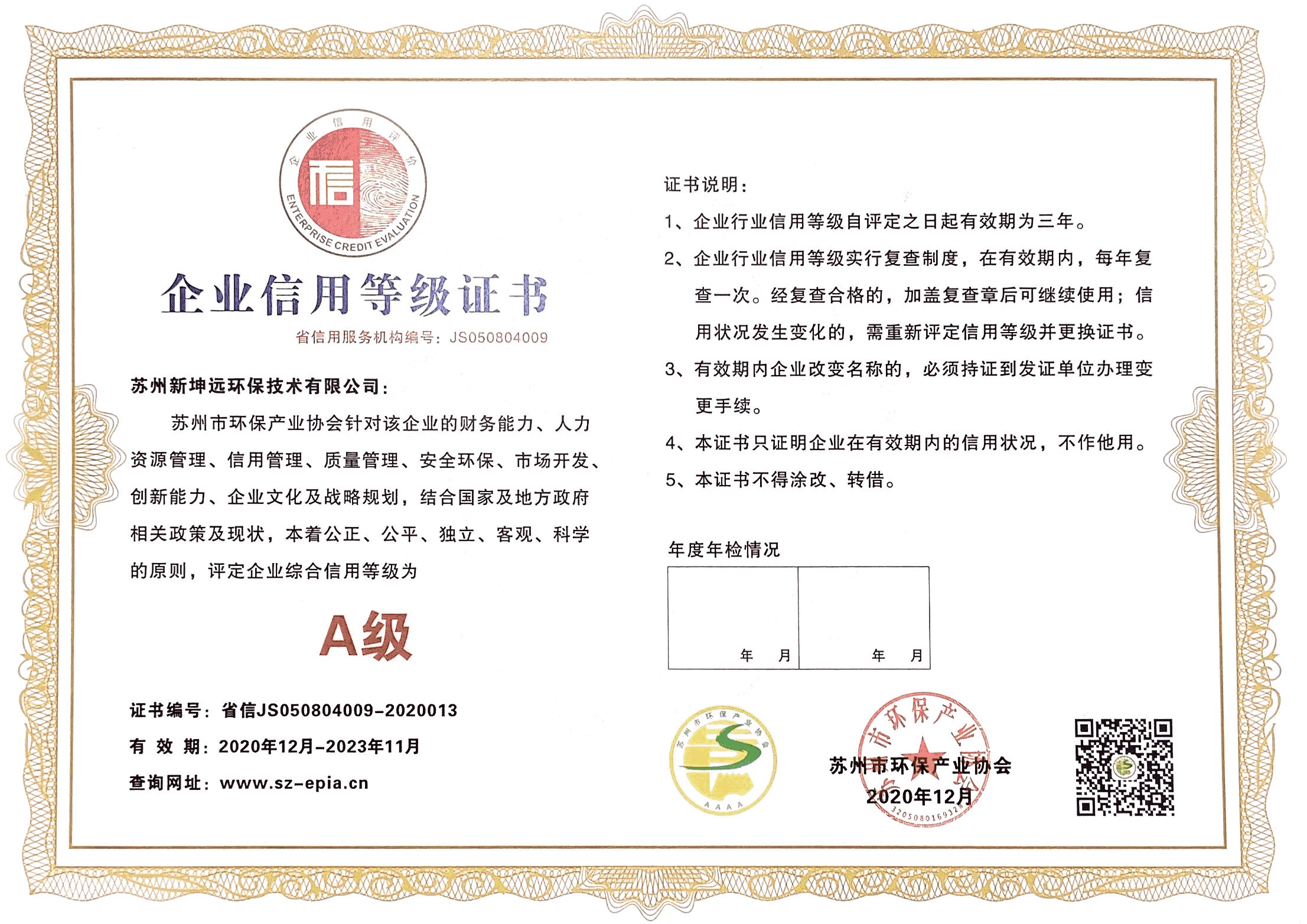 NGE-热博rb88体育app下载企业信用等级证书