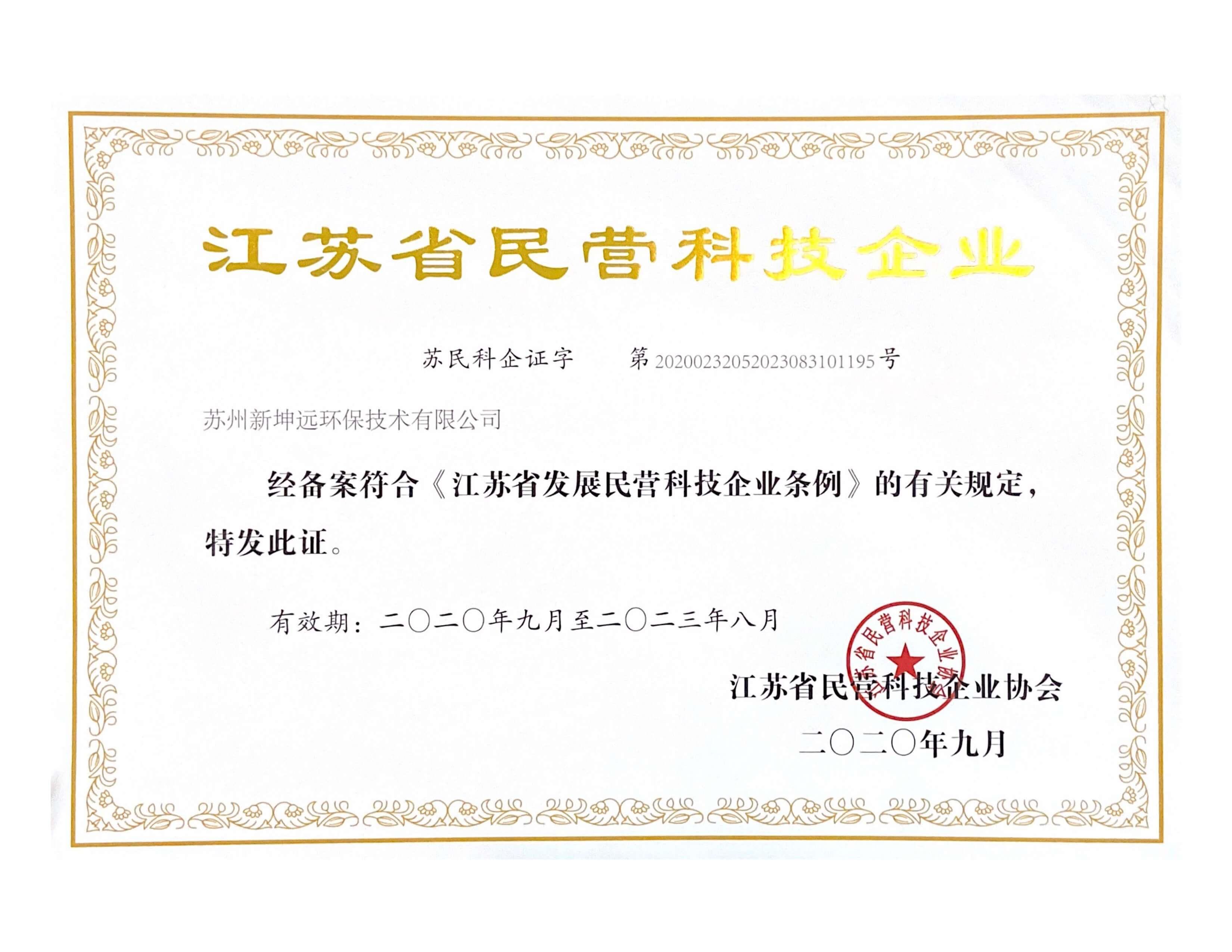NGE-江苏省民营科技企业