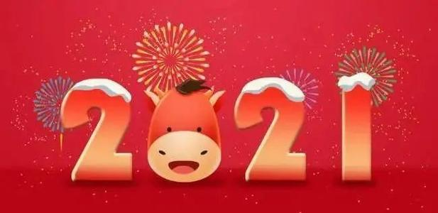 热博rb88体育app下载2021迎新年会精彩回顾