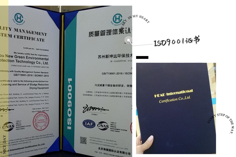 国家级认证:ISO9001认证证书下发