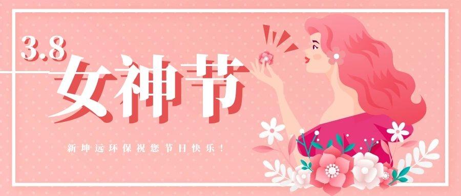 3.8妇女节丨致敬平凡岗位上,不平凡的你们!