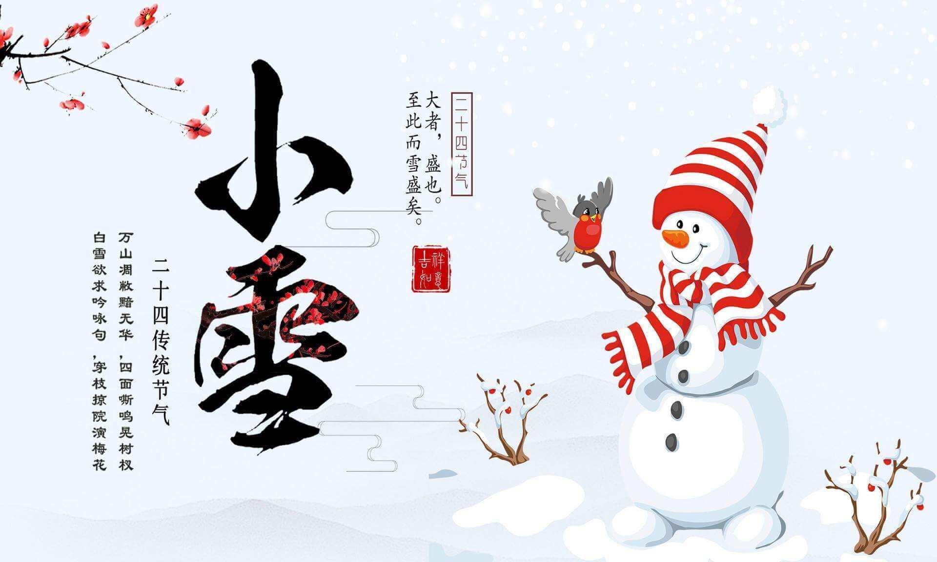 小雪 | 热博rb88体育app下载公司提醒您添衣保暖!