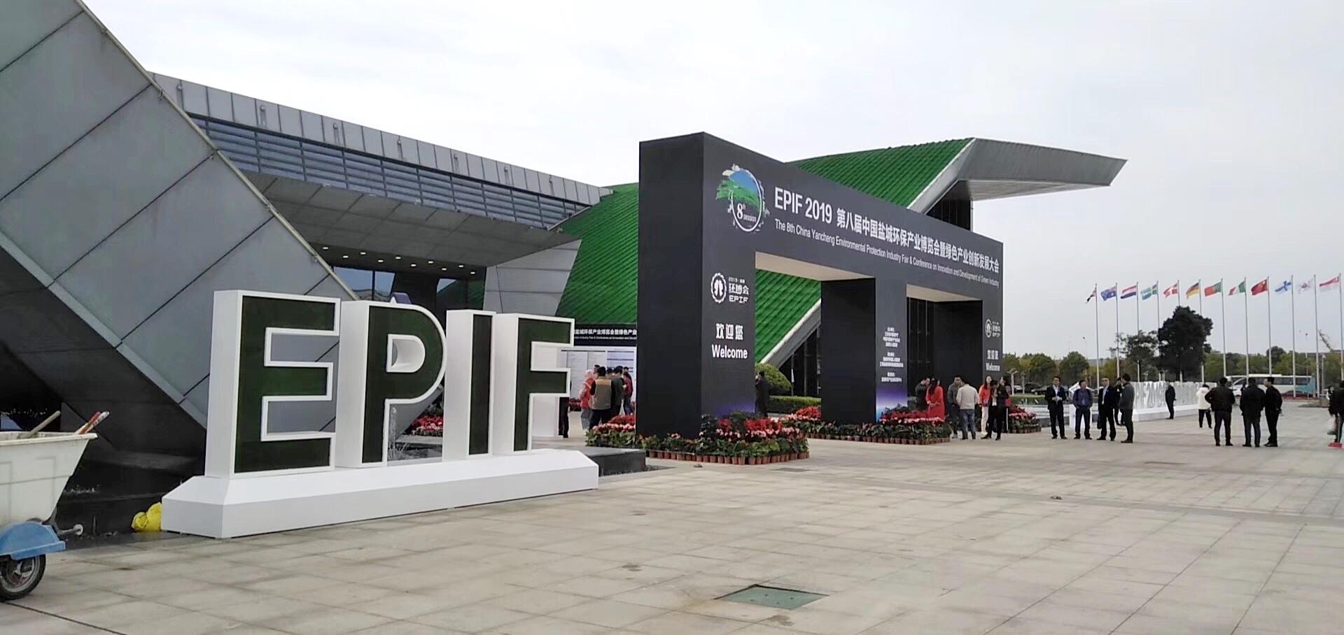 热博rb88体育app下载 | 2019第八届中国盐城环保产业博览会回顾