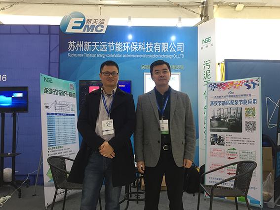 镇江低碳技术产品交易会