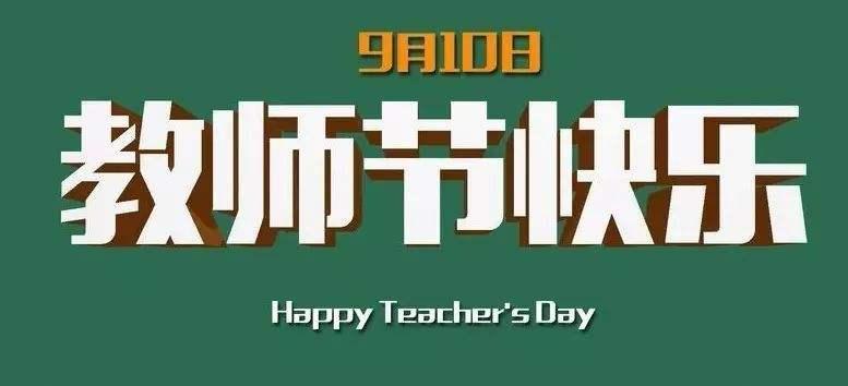 热博rb88体育app下载祝老师们教师节快乐!