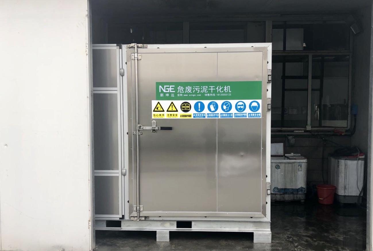 镇江某材料科技有限公司热博平台娱乐注册干化设备购买案例