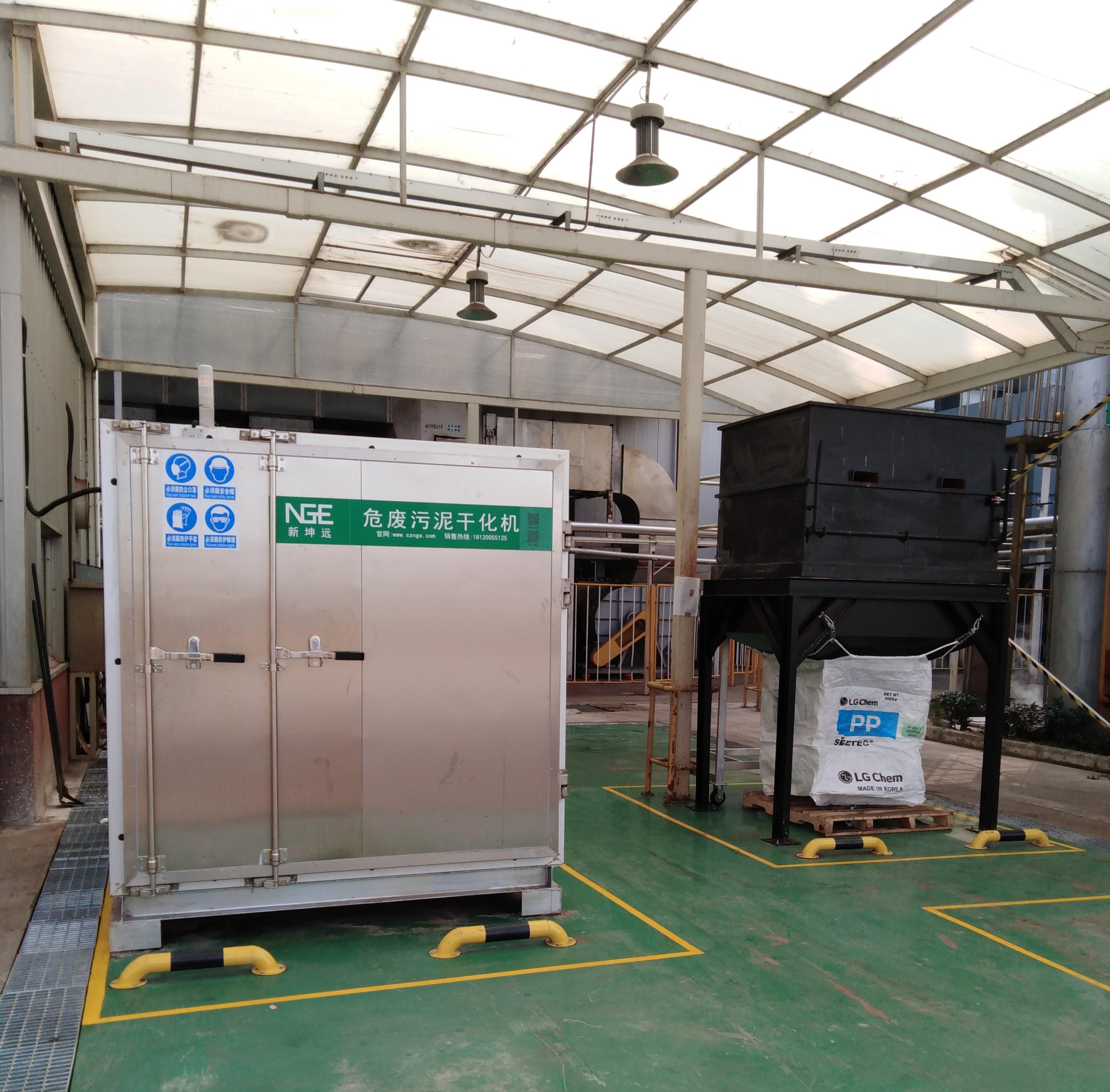 昆山某工业有限公司热博平台娱乐注册干化设备购买案例