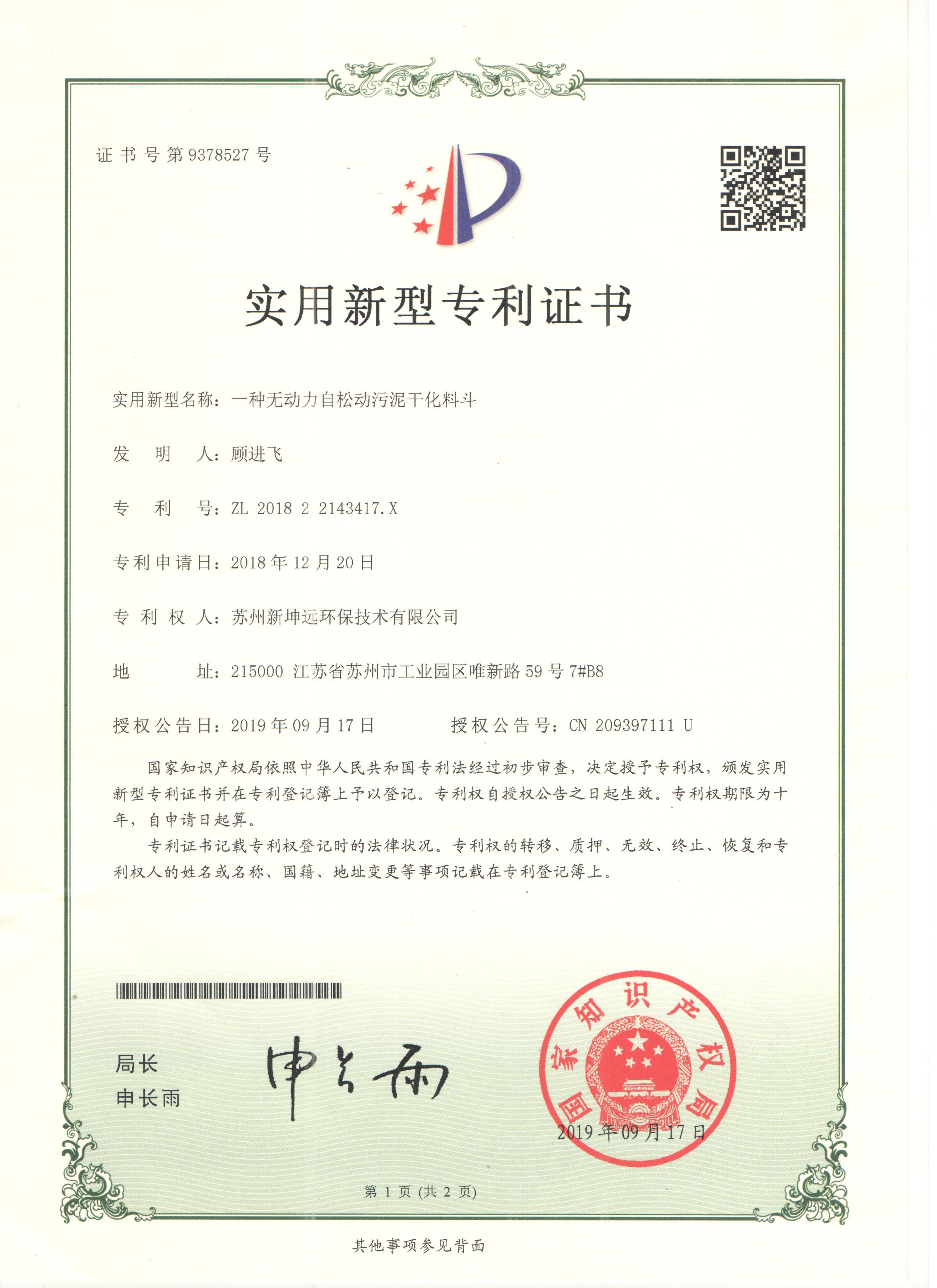 NGE-无动力自松动热博平台娱乐注册干化料斗